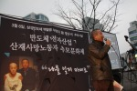 Father of Hwang Yumi, a Samsung worker who died of leukemia five years ago. He was one of the first to realize the problem of occupational cancers and illnesses among Samsung workers and challenge Samsung to take responsiblity